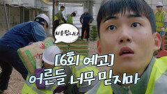 [6회 예고] 라켓소년단, 일용직 노동자로 변신?!