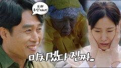 박효주, 생각지 못한 차미경 도움에 민망 가득