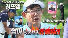 이승엽, 닉쿤에게 밀린 골프 실력에 명예회복 실패!