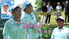 '지못미' 이경규, 아쉬운 골프 결과에 백신 핑계