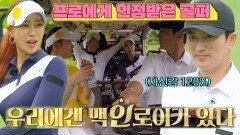 '맥인로이' 인교진, 유현주에 인정받고 자신감 UP!