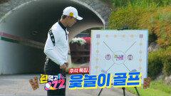 [9월 22일 예고] 추석 부부 특집 2탄! '윷놀이 골프'