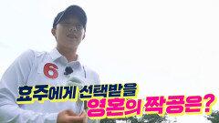 [9월 25일 예고] 공치리 멤버들, 짝공의 선택받기 위한 처절한 몸부림!!