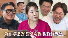 [스페셜] 돌싱포맨 당황케한 '중매의 여왕'의 폭풍 질문?!