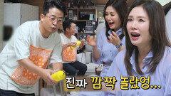 하희라, 김준호 실감 나는 장난에 '펄쩍' 뛰며 깜놀!