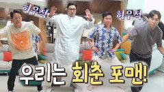 돌싱포맨, 회춘 포맨되기 위한 '똥 밟았네' 챌린지 연습!