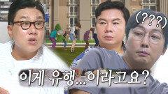 """""""똥 밟았네 알아?"""" 이상민, 돌싱 형제들에 유행 전파"""