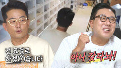 김준호, 이상민 명품 신발에 눈독! (ft. 이상민 패션)