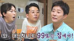 돌싱포맨, 최수종 로맨틱한 발언에 입이 떠억 (ft. 집밥 사랑)