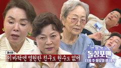 [8월 10일 예고] '大왕 누님들' 김영옥×김용림×김수미, 돌싱포맨 잡으러 출동!