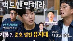 """""""지태가.."""" 김준호, 유지태 이야기에 거침없이 당하는 공격"""