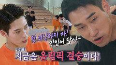 '부담 가득' 김정환, 레몬 게임에 올림픽 결승급 근성!