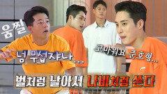 '돌싱' 김준호 VS '펜싱' 김준호, 차이 나는 경기 클래스!