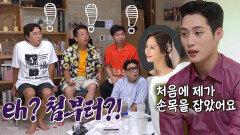 돌싱포맨 멤버들, 사랑꾼 '펜싱' 김준호 러브 스토리에 초집중!