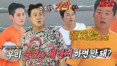 '개발' 김준호, 이상민 '펜싱' 김준호와 맞트레이드로 속상