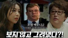 '초능력 부대' 스타게이트 프로젝트의 실제 원격 투시 요원 인터뷰!