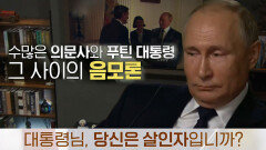 """""""Mr, 당신은 살인자입니까?"""" 음모론의 중심 인물 푸틴!"""