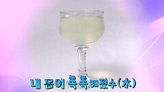 다시마·레몬으로 여름철 수분 섭취 비법 공개! (황금 장바구니)