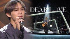 '임현식'이 노래하는 운명적 사랑♥ 'DEAR LOVE'