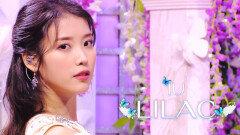 '아이유'가 선사하는 봄의 설렘♡ '라일락'