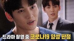 [연예가 핫뉴스] 지창욱, 코로나19 확진! (ft. 장기용 입대)
