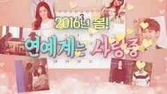 2016년 연예계 사랑꾼들의 연애 '신 풍속도'