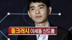 '돌 크러쉬' 알파고와 대결한 이세돌 신드롬 전격 분석!