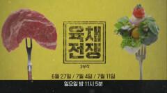 [6월 27일 예고] 밥상 위 소리 없는 전쟁 '육식 VS 채식'