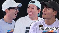 '몹쓸 수중 습관' 유재석, 예민한 방광 루틴 공개!