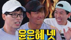 김종국, 게임 중 윤은혜 공격에 분노 폭발
