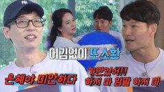 유재석, 윤은혜 언급으로 김종국 놀리기!