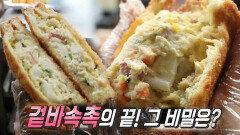 줄 서서 먹는 '거대 식빵 크로켓' 비결 大 공개!