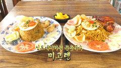이국적으로 소문난 양양 맛집 '나시고랭×미고랭'