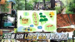 '미로 정원' 비밀의 장소를 찾는 재미