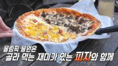 온 가족이 사랑하는 응원의 맛! 피자
