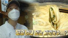 '고명 없는 가락국수' 고수의 맛간장 비법!