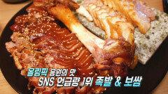 '족발×보쌈' 올림픽 응원의 맛 1위!