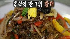 고기×채소×당면의 풍미! 추석 음식 1위 '잡채'