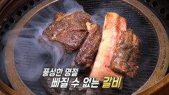민족의 대명절! 추석 대표 음식 '갈비'