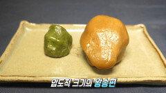 송편의 大 반란! 전통시장 '도토리왕송편'