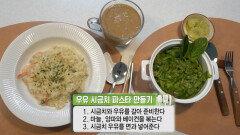 담백한 맛을 자랑하는 우유 시금치 파스타 레시피 공개!