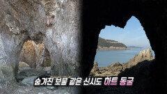 신비한 명소, 군산 신시도 '하트 동굴'