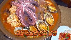 '해물 소갈비 참치 알찜' 기력 보충 위한 명품 한 상