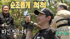 최성민×유오성×전진, 합심으로 채취한 '두릅 새순'