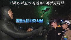 김병만, 굶주린 정법 멤버들 위한 밤바다 수중사냥!