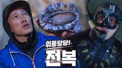 김병만, 10년 족장 경력 뽐내며 주먹 사이즈 전복 수확!