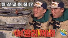 최성민, 금쪽같은 홍해삼 떨어뜨려 외마디 비명!