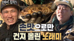 최성민, 첫 낚시로 노래미 잡고 오두방정!