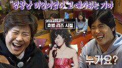 신효범, 자신 리즈시절 못믿는 최성국에 찐웃음! | SBS 210511 방송