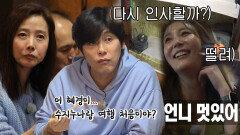 안혜경, 강수지 실물 영접에 긴장♥